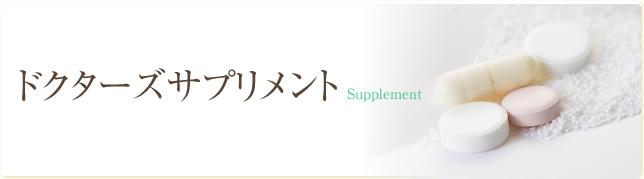 ドクターズサプリメント Supplement